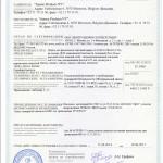С-ВЕ.ПБ51.В.00402